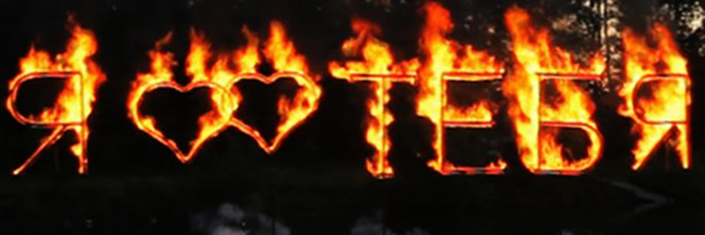 Как из букв сделать огонь 959