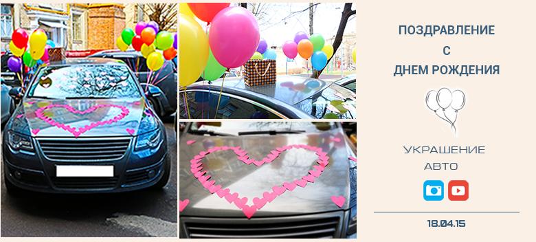 Подарок мужу в машину на день рождения идеи 52