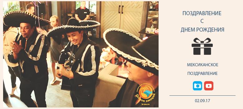 Поздравления от мексик